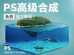 PS高级合成-水立方图文教程
