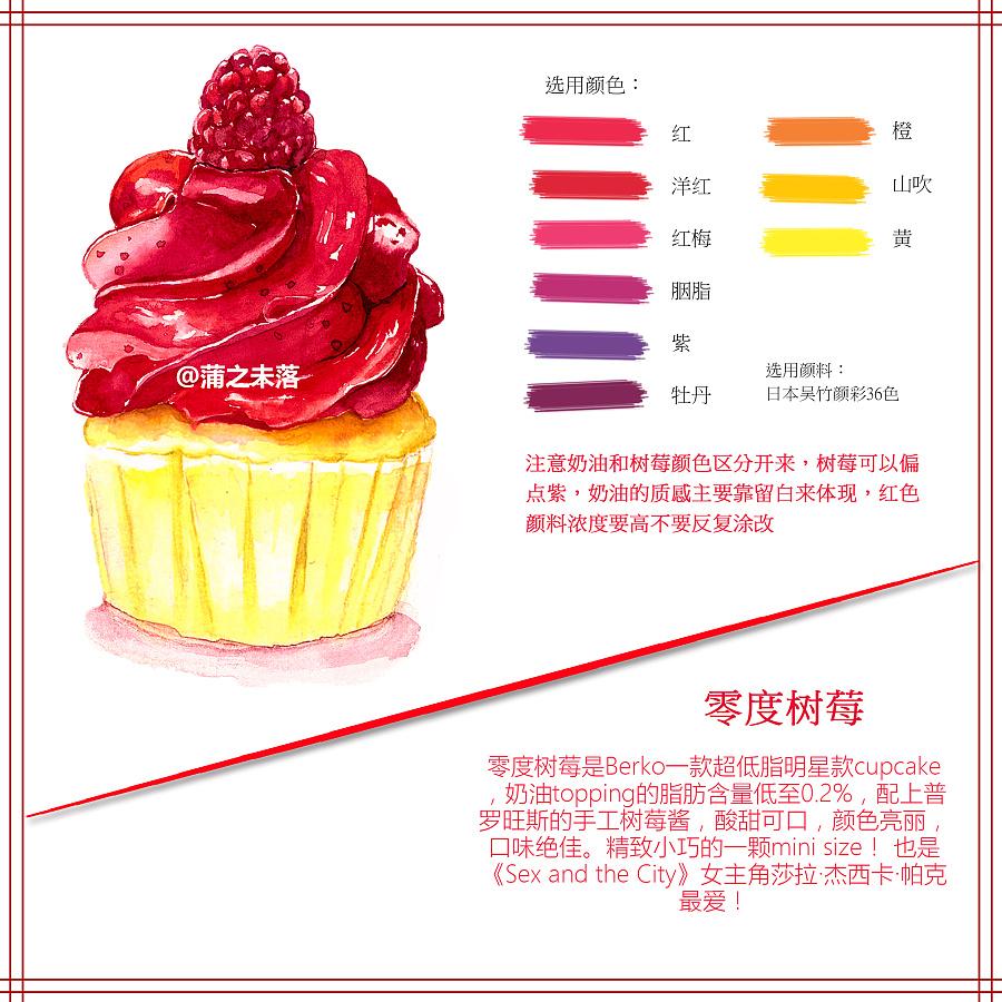 水彩手绘-甜品(零度树莓)|水彩|纯艺术|蒲之未落