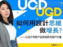 从UCD到UGD,如何用设计思维做增长?