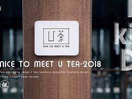 茶叶品牌 字体设计and包装设计