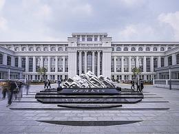 融汇中西与古今,北京汇文中学校园文化装置艺术