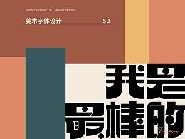 ARTIST TYPOGRAPHY丨美术字设计年中总结