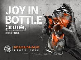 江小白第二届JOY IN BOTTLE国际涂鸦赛事