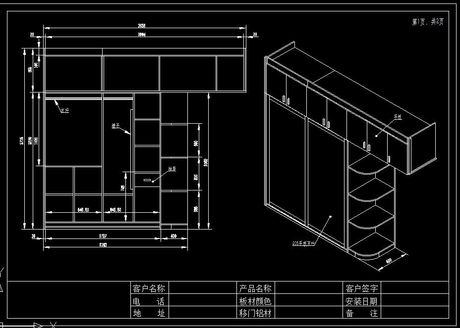 cad橱柜平面图立面图_平面设计图