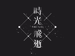 06_字体练习