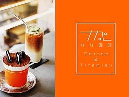 九九咖啡品牌形象设计