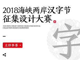 获奖作品:《2018海峡两岸汉字节设计大赛》