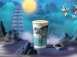 素瓷雪色缥沫香,何似诸仙琼蕊浆---长安茶饮茶话弄