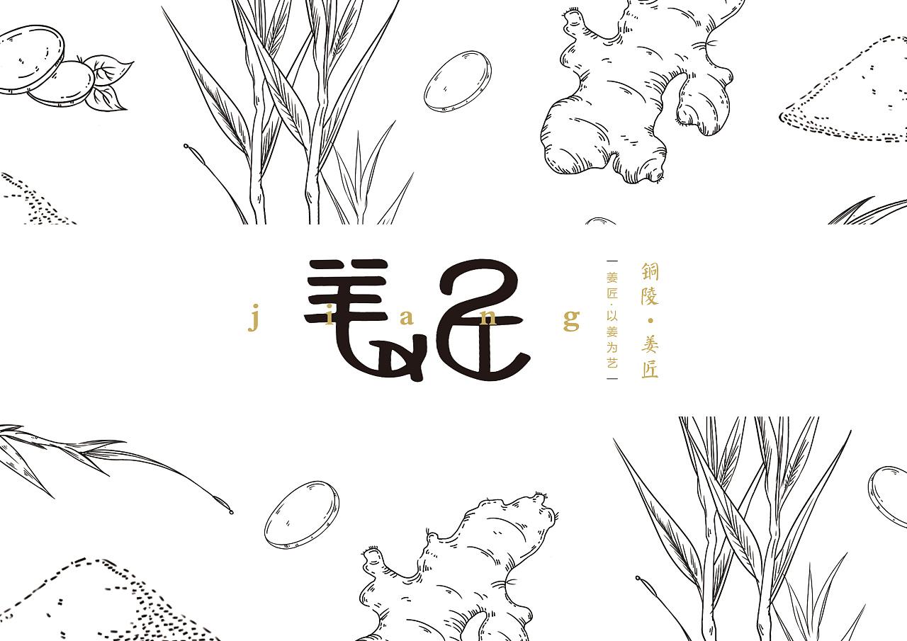红糖姜茶手绘pop