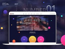 2017企业产品专题 (部分)