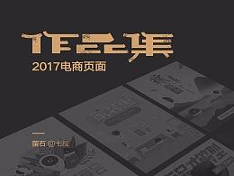 2017电商页面整理-萤石