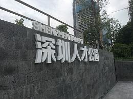 深圳人才公园