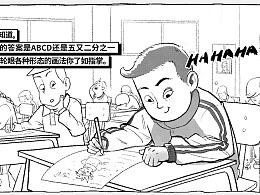 乔丹火影H5 插画