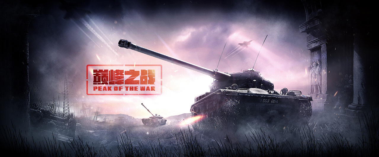 暴漫是在下输了_坦克|平面|海报|是在下输了 - 原创作品 - 站酷 (ZCOOL)