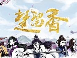 《楚留香》特别版的动画(wuhu动画作品)