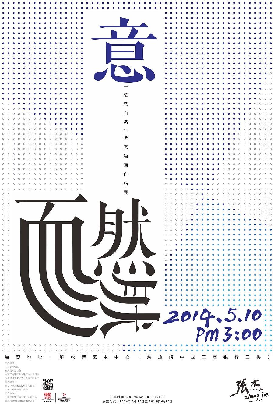商业× 艺术展海报招贴设计