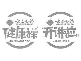系列字体设计