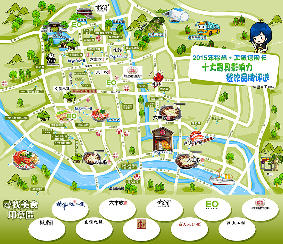 2015工行福州美食地图|商业插画|插画|吉光优雨