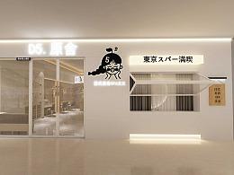 高端美容店连锁店设计效果图装修医美设计空间设计日式