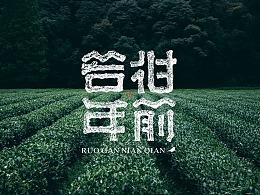 【若柑年前】新会陈皮茶/小青柑