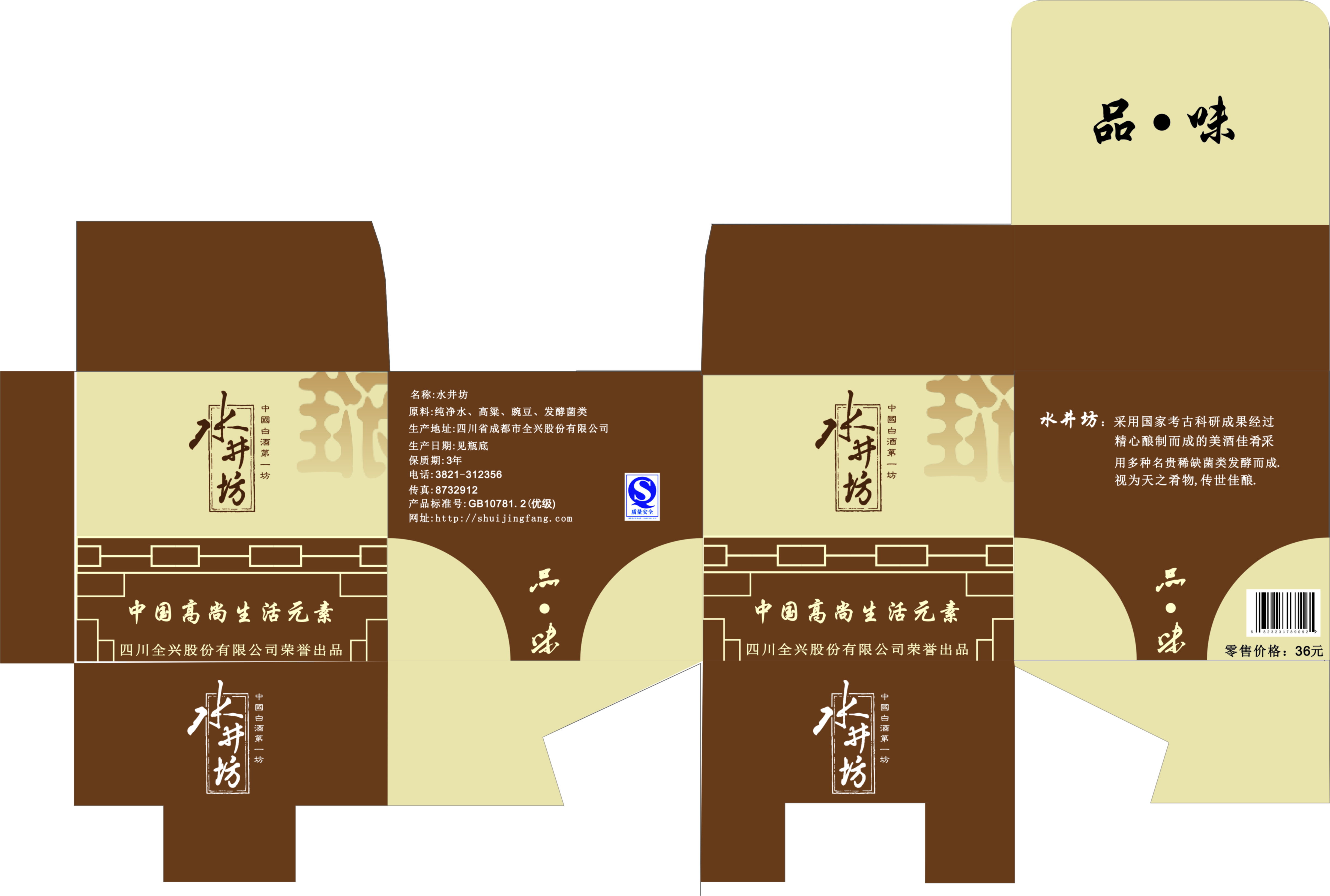 包装 包装设计 设计 4876_3286图片