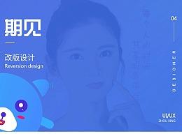 期见APP UI/UX设计