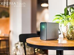 产品摄影 | 索尼 Xperia Touch 智能投影机