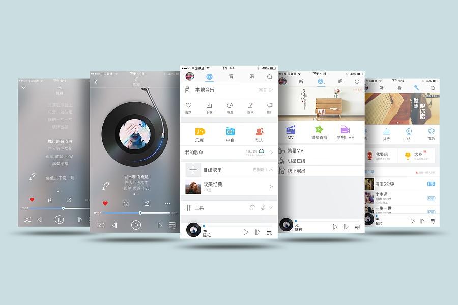 原创 酷狗音乐app界面优化 简约清新 |移动设备