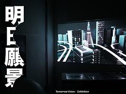 未来愿景 TomorrowVision | 毕业展览/三维动画设计