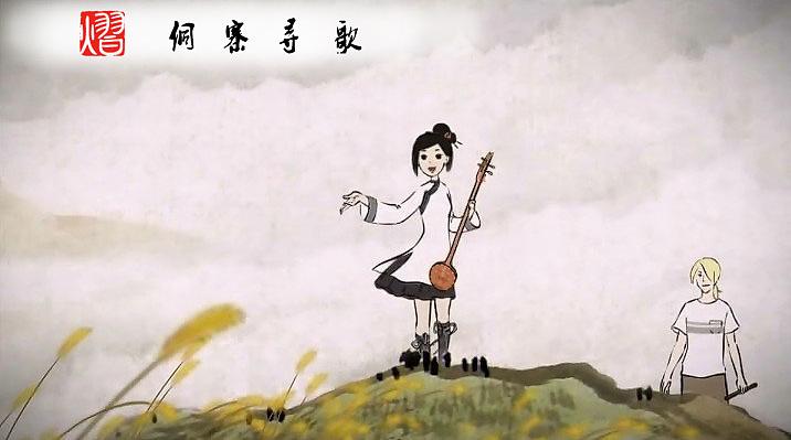 《侗寨寻歌》下集 熠动漫 原创水墨动画