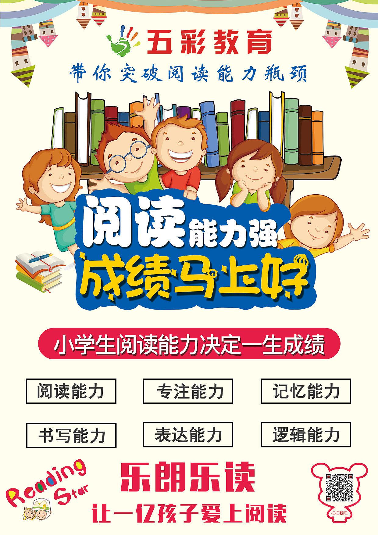 小学阅读传单少儿dm单小学生辅导班宣传单课程海阅银川市图片