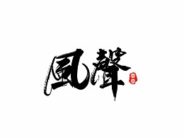雨田手写(第六辑)