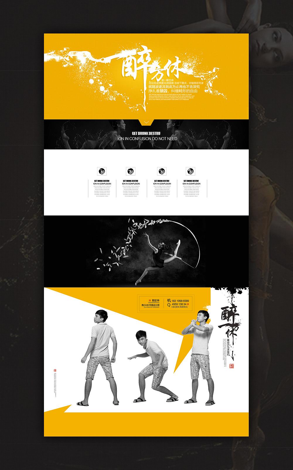 2014天猫页面平面海报视觉创意排版设计图片