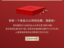 七夕活动页面