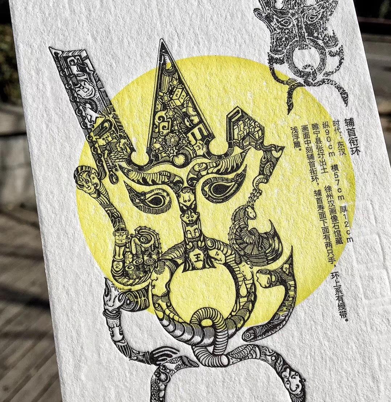 手绘涂鸦----徐州汉画像石明信片 手工印制