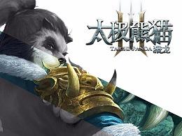 猎龙概设——熊猫第二弹