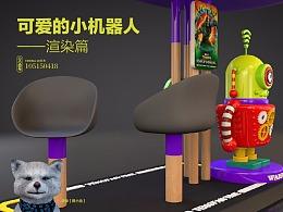 【腾小渔—C4D教程】可爱的机器人小布景——渲染篇