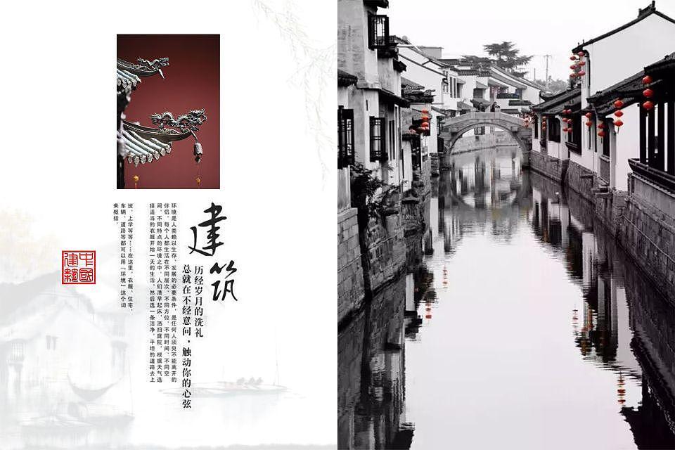 中国古风建筑,杂志内页设计.图片