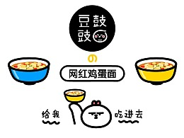 豆豉&豆鼓兄妹的日常(七)