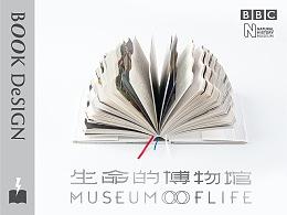 《生命的博物馆》Museum of Life - 书籍装帧设计