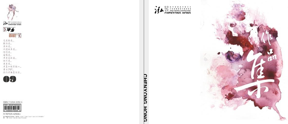 形象宣传册(平面设计)