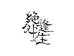 五月手写书法字体
