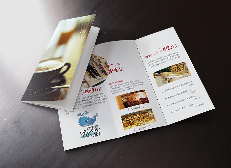 一本關于書的折頁設計圖片