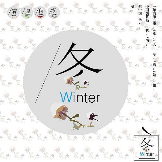 春,夏,秋,冬-书装设计,字体图形创意设计 平面 书装图片