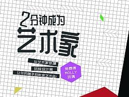 北京设计周海报