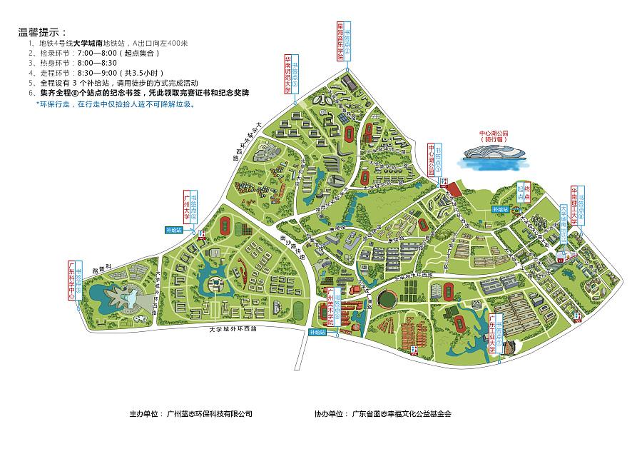 广州大学城地图