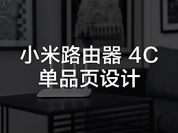 小米路由器 4C 单品页设计
