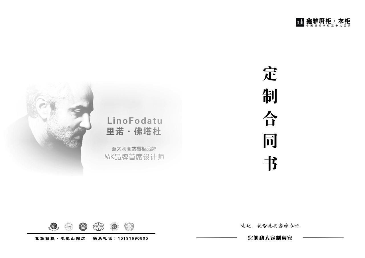 合同封面设计,电梯广告     图片