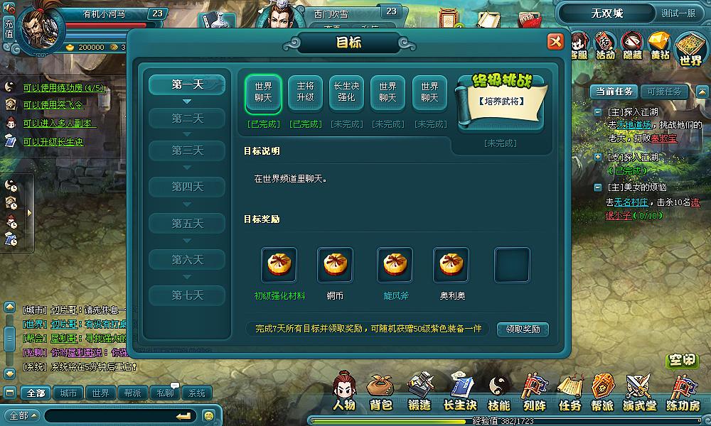 双龙决游戏界面设计
