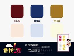 【鱼找茬儿】03期丨牛肉酱包装设计商业实战案例讲解